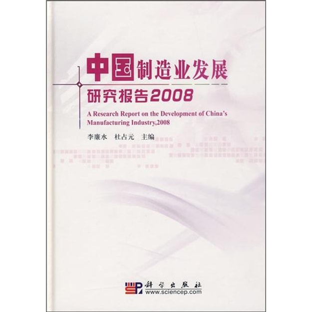 Product Detail - 中国制造业发展研究报告2008 - image 0