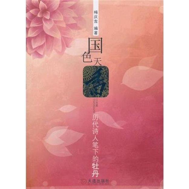 商品详情 - 国色天香:历代诗人笔下的牡丹 - image  0