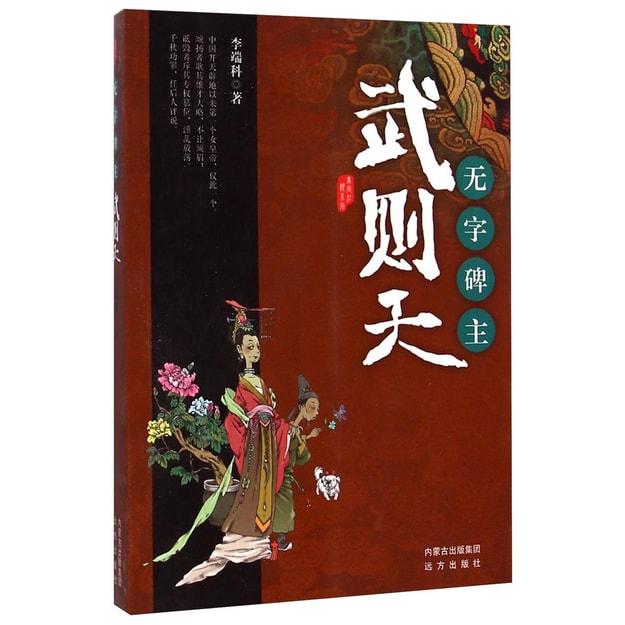 商品详情 - 唐宫红颜系列·无字碑主:武则天 - image  0