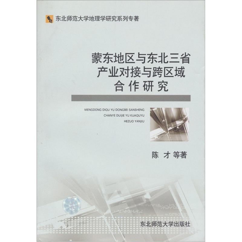 蒙东地区与东北三省产业对接与跨区域合作研究 怎么样 - 亚米网