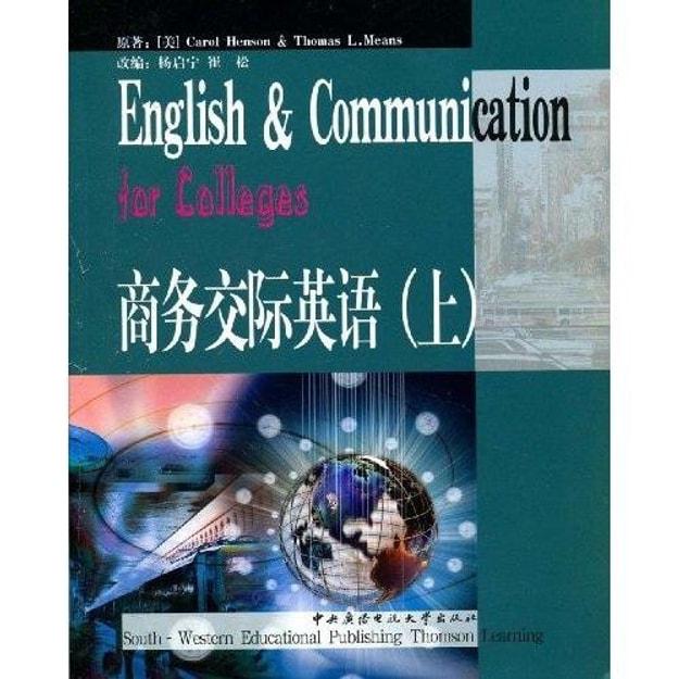 商品详情 - 商务交际英语(上) - image  0