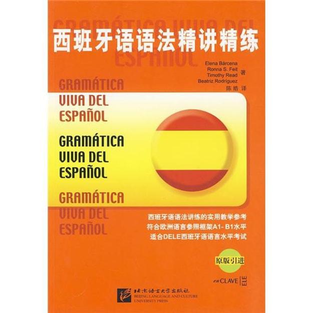 商品详情 - 西班牙语语法精讲精练(原版引进) - image  0