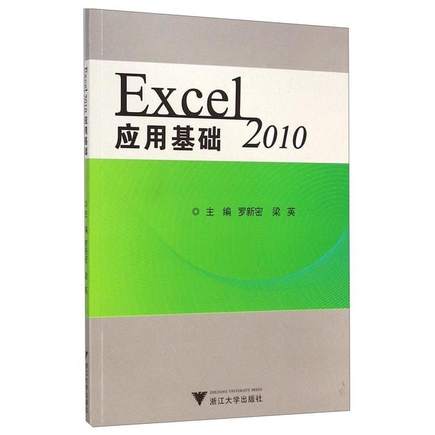 商品详情 - Excel2010应用基础 - image  0