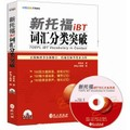 新托福iBT词汇分类突破(附光盘1张)