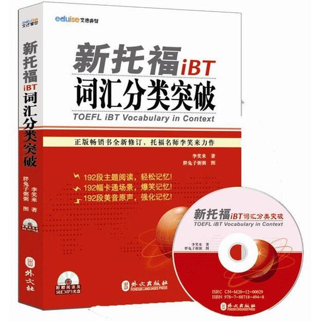商品详情 - 新托福iBT词汇分类突破(附光盘1张) - image  0