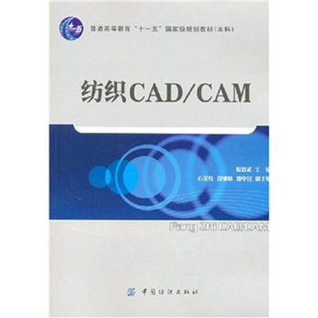商品详情 - 纺织CAD/CAM(附光盘) - image  0
