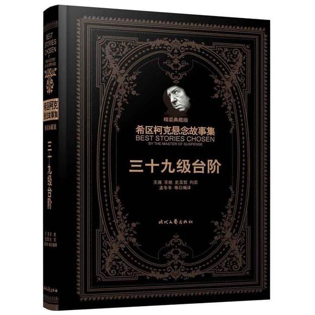 商品详情 - 希区柯克悬念故事集:三十九级台阶(精装典藏版) - image  0