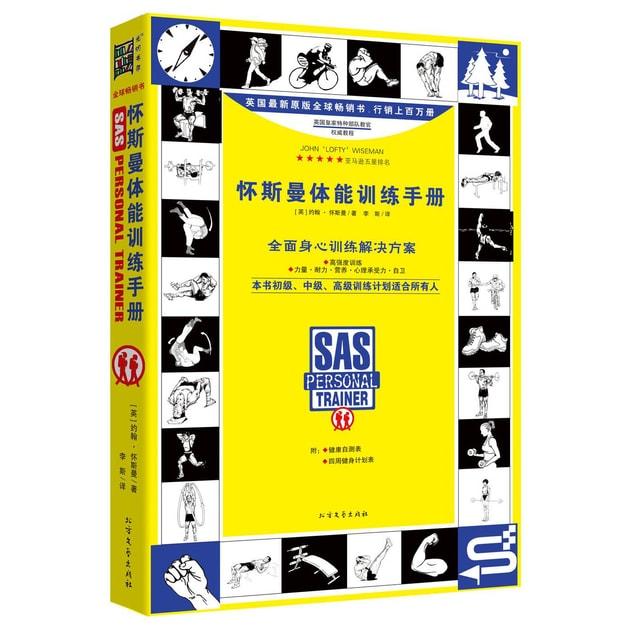 商品详情 - 怀斯曼体能训练手册 - image  0