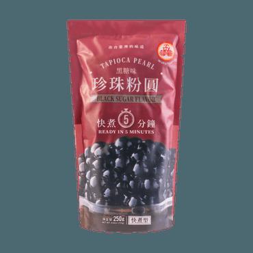 台湾五福圆 珍珠粉圆 黑糖味 快煮型 250g