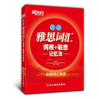 新东方·雅思词汇词根+联想记忆法:阅读