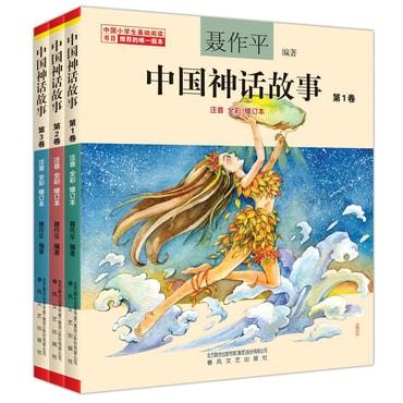 聂作平中国神话故事(注音全彩修订本 套装共3卷)