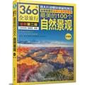 最美的100个自然景观(环球卷)(第2版)