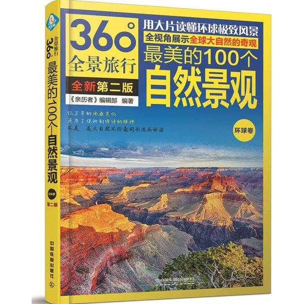 商品详情 - 最美的100个自然景观(环球卷)(第2版) - image  0