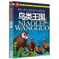 我的第一套百科全书:鸟类王国