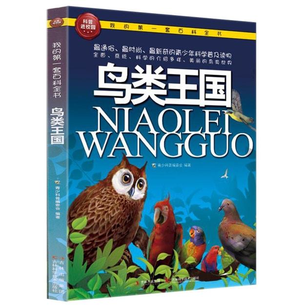 商品详情 - 我的第一套百科全书:鸟类王国 - image  0