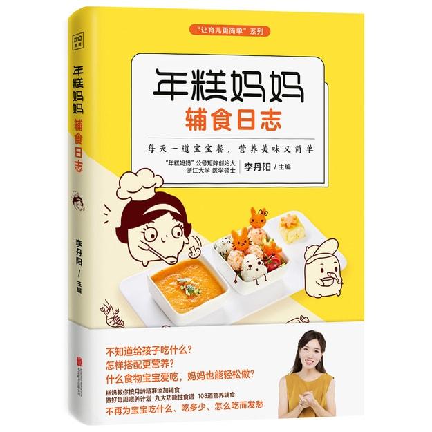 商品详情 - 年糕妈妈辅食日志(专为6个月-2岁宝宝打造的科学辅食宝典) - image  0