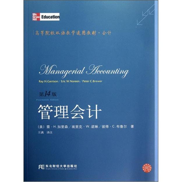 商品详情 - 高等院校双语教学适用教材·会计:管理会计(第14版) - image  0