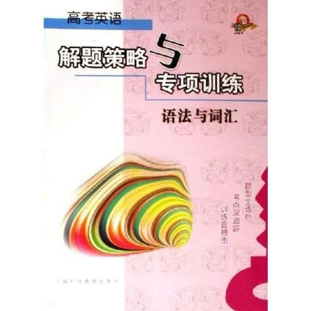 商品详情 - 高考英语解题策略与专项训练:语法与词汇 - image  0