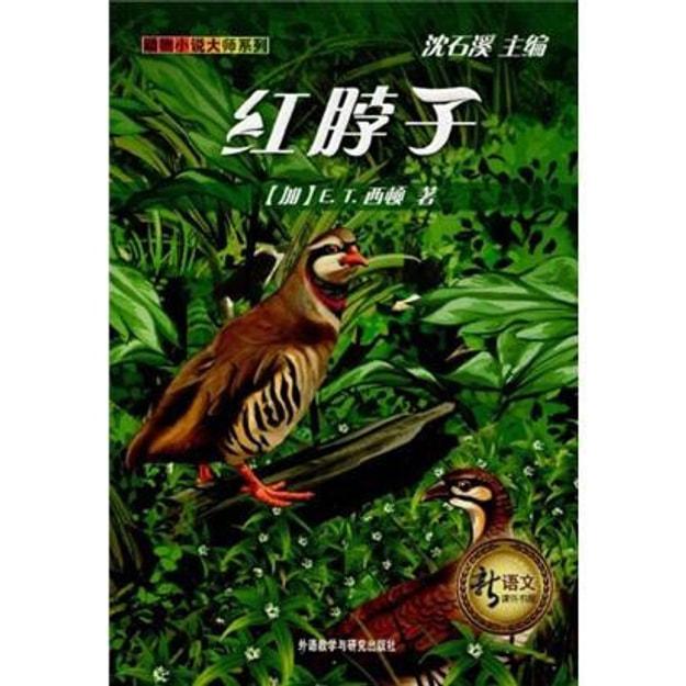 商品详情 - 新语文课外书屋·动物小说大师系列:红脖子 - image  0