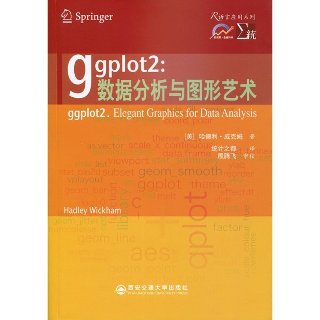 商品详情 - R语言应用系列丛书·ggplot2:数据分析与图形艺术 - image  0
