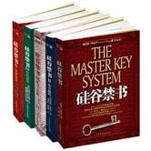 硅谷禁书 伟大的精神导师查尔斯·哈尼尔继《硅谷禁书》之后的一本奇书(套装1-5册)