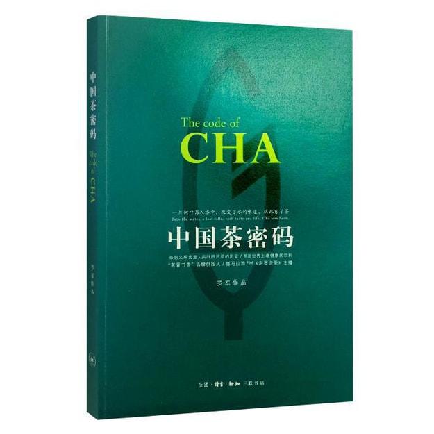 商品详情 - 中国茶密码 - image  0