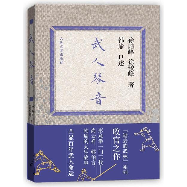 商品详情 - 武人琴音 - image  0
