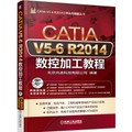 CATIA V5-6 R2014数控加工教程