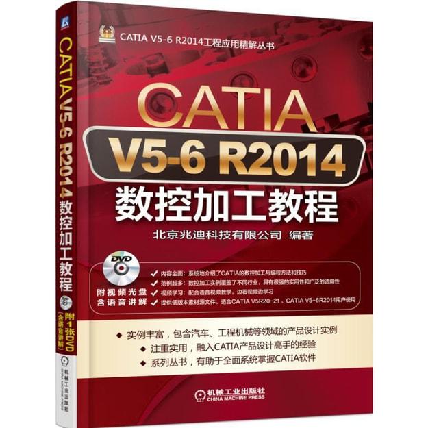 商品详情 - CATIA V5-6 R2014数控加工教程 - image  0