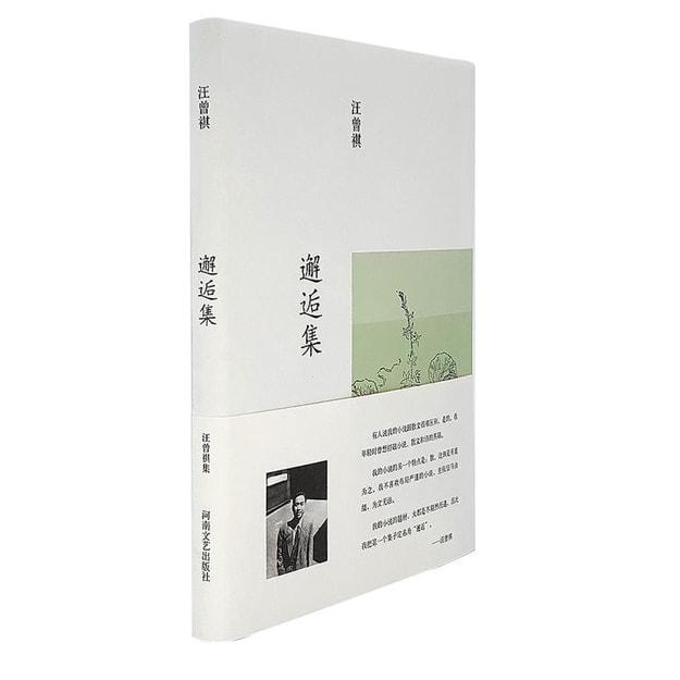 商品详情 - 汪曾祺集:邂逅集(布面精装) - image  0