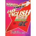 轻松英语高分策略:高中英语词汇