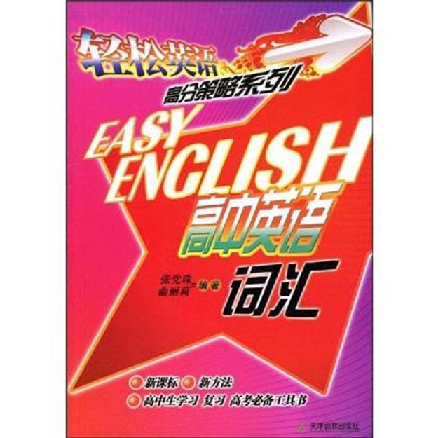 商品详情 - 轻松英语高分策略:高中英语词汇 - image  0