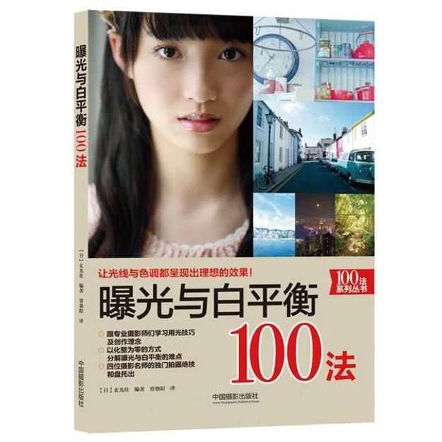 商品详情 - 曝光与白平衡100法 - image  0