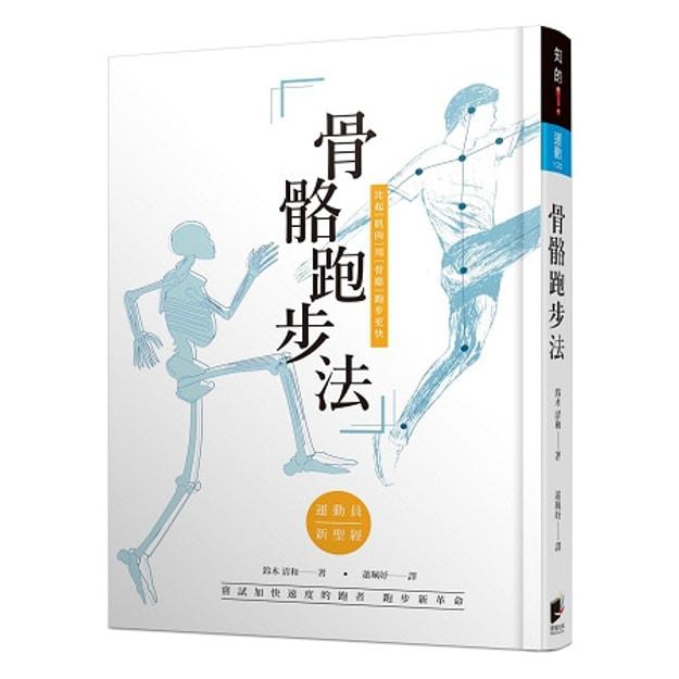 商品详情 - 【繁體】骨骼跑步法:比起「肌肉」用「骨骼」跑步更快 - image  0