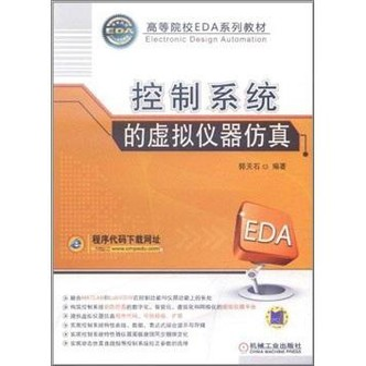 高等院校EDA系列教材:控制系统的虚拟仪器仿真