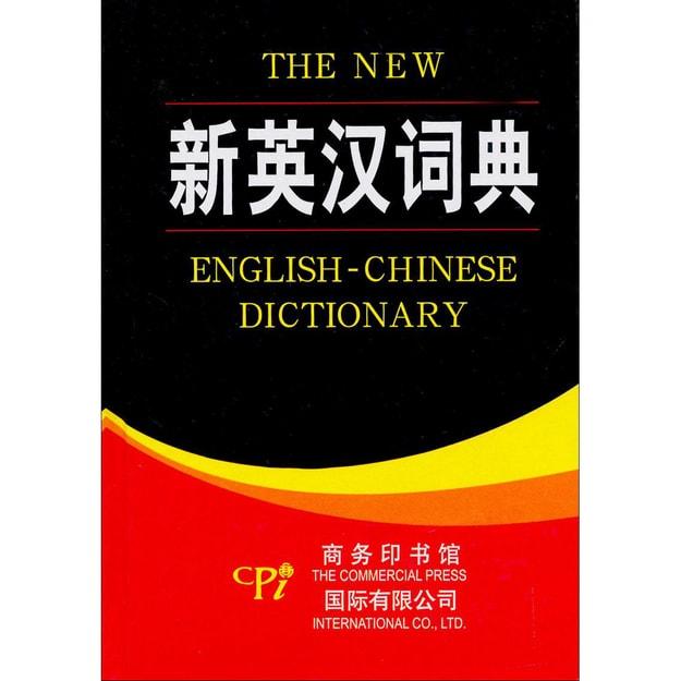 商品详情 - 新英汉词典 - image  0