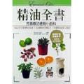 【繁體】精油全書:芳香療法精油使用小百科