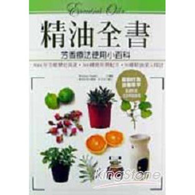 商品详情 - 【繁體】精油全書:芳香療法精油使用小百科 - image  0
