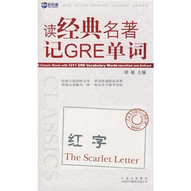 商品详情 - 新航道·读经典名著记GRE单词:红字 - image  0