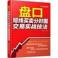 盘口:短线买卖分时图交易实战技法/股票