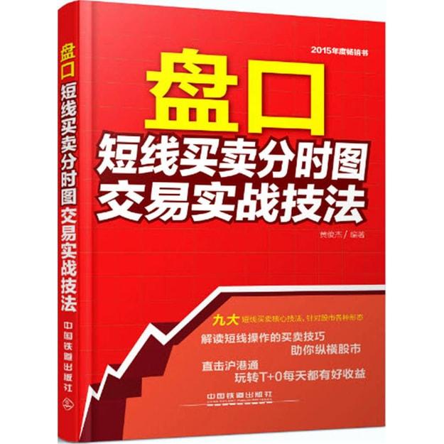商品详情 - 盘口:短线买卖分时图交易实战技法/股票 - image  0