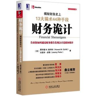 财务诡计 揭秘财务史上13大骗术44种手段(原书第3版)