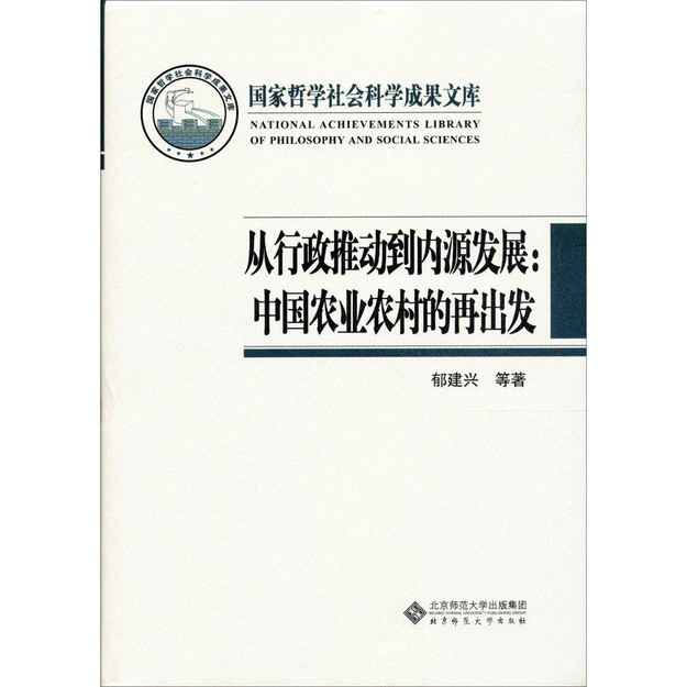 商品详情 - 国家哲学社会科学成果文库:从行政推动到内源发展·中国农业农村的再出发 - image  0