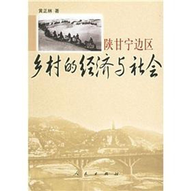 商品详情 - 陕甘宁边区乡村的经济与社会 - image  0