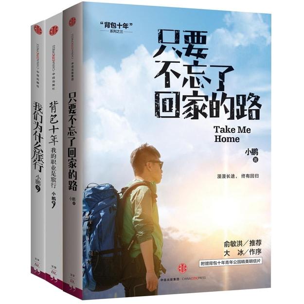 商品详情 - 小鹏作品系列:只要不忘了回家的路+背包十年+我们为什么旅行(套装共3册) - image  0