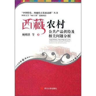 西藏农村公共产品供给及相关问题分析