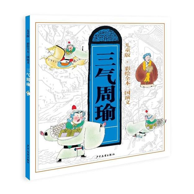 商品详情 - 儿童版·彩绘全本三国演义(五)三气周瑜 - image  0