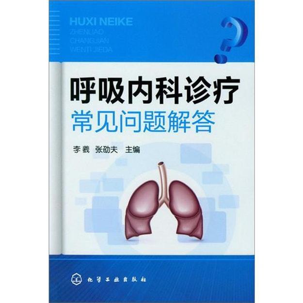 商品详情 - 呼吸内科诊疗常见问题解答 - image  0