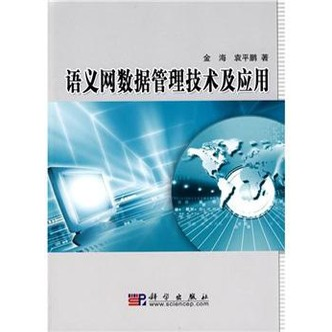 语义网数据管理技术及应用