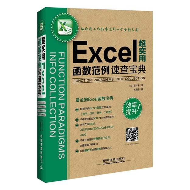 商品详情 - 超实用Excel函数范例速查宝典 - image  0